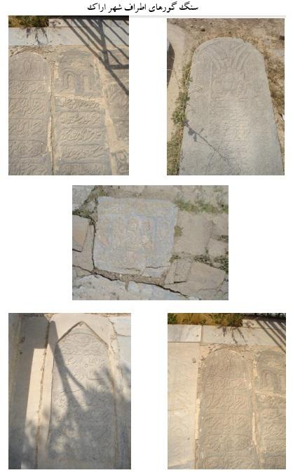 توضیحاتی درباره انواع سنگ قبر در گورستان های باستانی عکسهای انواع مختلف سنگ مزار سنگ مزار در قبرستان سنگ قبر در گورستان توضیحاتی درباره انواع سنگ قبر در گورستان های باستانی توضیحاتی پیرامون سنگ مزار در گنج یابی تصاویر سنگ قبر و مزار در گورستان انواع سنگ مزار در گنج یابی اطلاعاتی درمورد سنگهای قبر در دفینه یابی اشنایی و راهنمایی درباره سنگ قبر