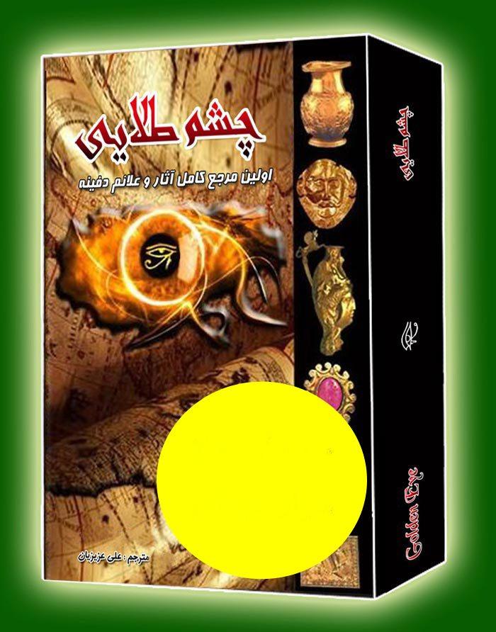 خرید و دانلود کتاب کامل گنج یابی و باستان شناسی چشم طلایی با قیمت ارزان و کیفیت بالا