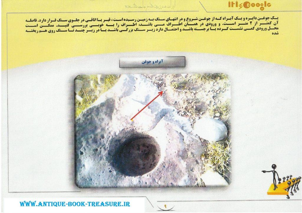 کارشناسی جوغن حکاکی شده روی سنگ : آبراه و جوغن