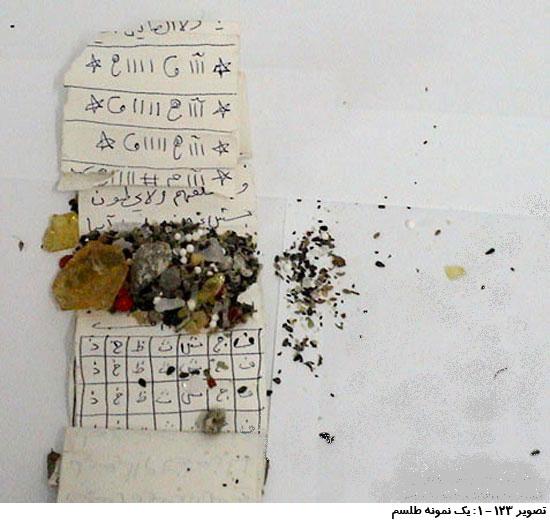 عکس و تصاویر از یک رمالی و طلسم به همراه انواع نسخه ها و طلسمات