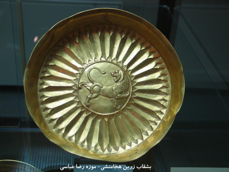 تصاویر و عکسهای گنج و دفینه های پیدا شده دوران هخامنشی در ایران