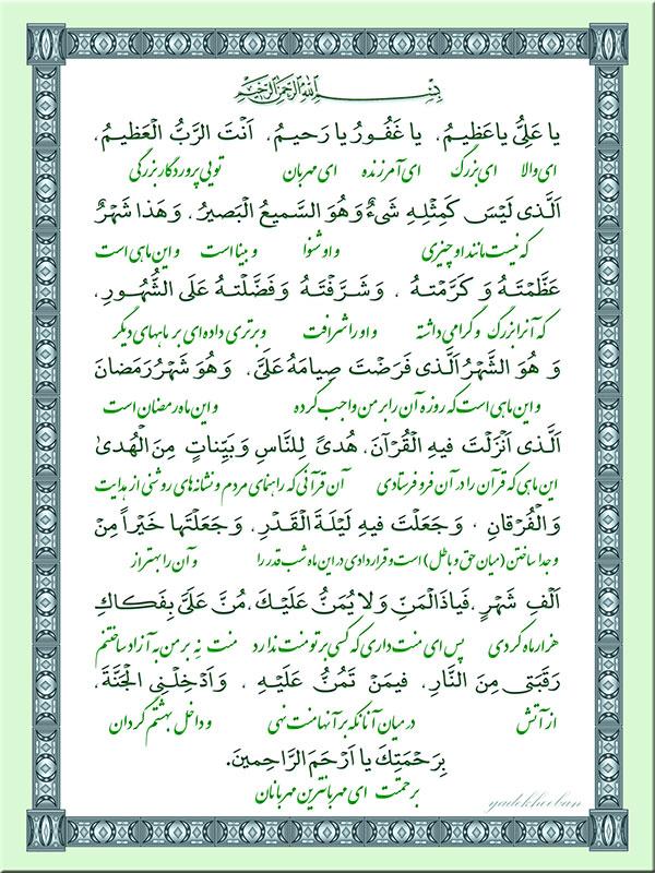 ذکر و دعای قوی مخصوص خوش شانسی و اقبال بلند و آسان شدن زندگی (طلسم خوش شانسی)