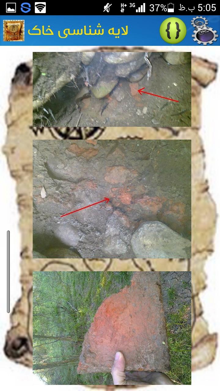 شناخت انواع لایه های خاک گنج,ترتیب چیدمان خاک جهت مخفی سازی دفینه