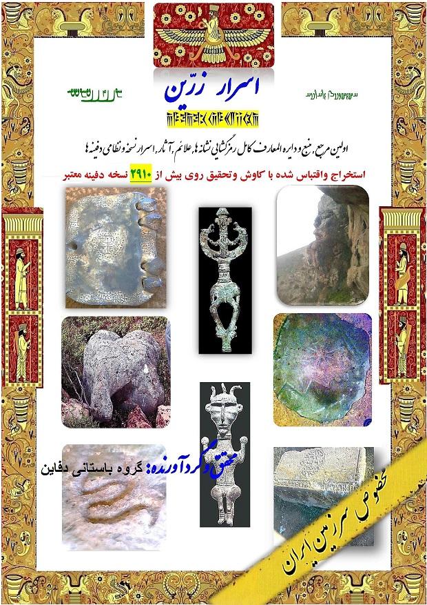 دانلود کتاب اسرار نسخه های گنج و دفینه رمزگشایی آثار علائم و نشانه های گنج