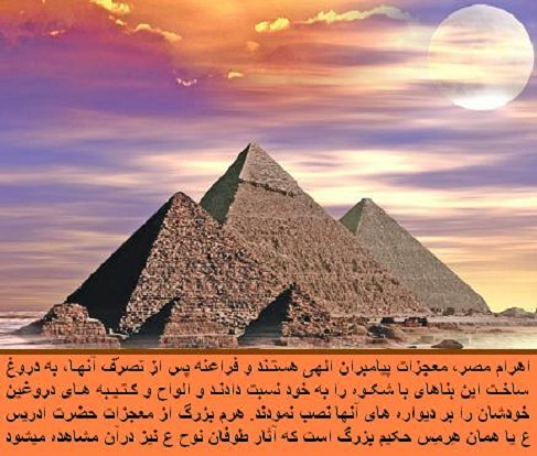 چه کسی اهرام مصر را بنا کرده است؟