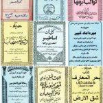 دانلود رایگان کتابهای ممنوعه علوم غریبه دعانویسی احضار روح و موکل طلسم و جادو