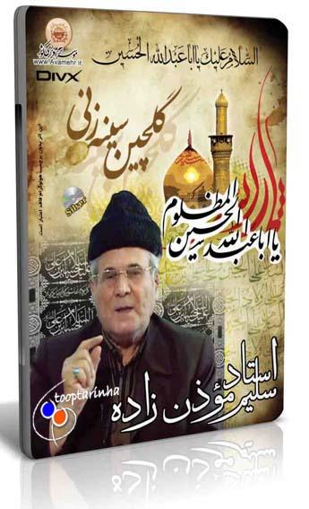 دانلود گلچینی از  مداحی محرم حاج سلیم موذن زاده اردبیلی با لینک مستقیم