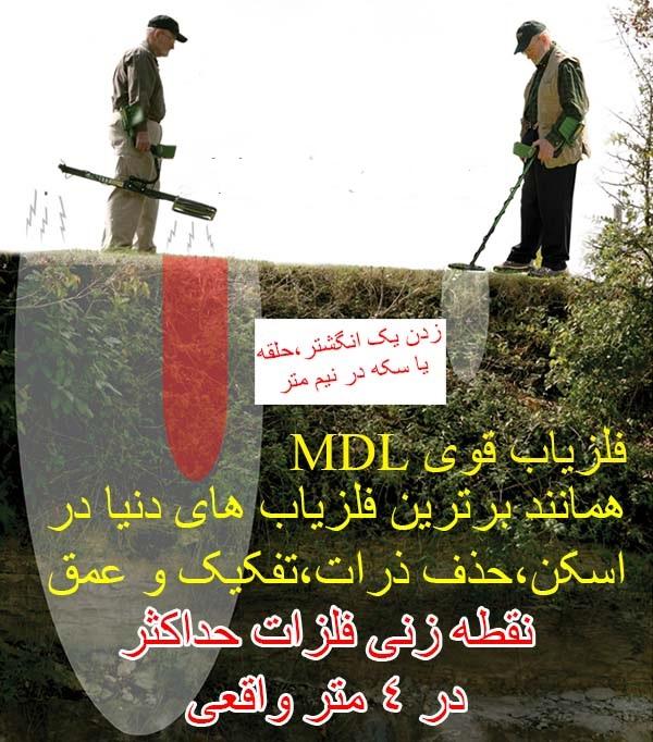 معرفی دستگاه فلزیاب و طلایاب حرفه ای و ارزان قیمت MDL