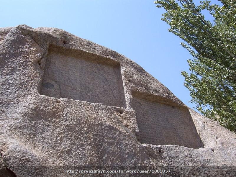 سنگ نوشته و کتیبه های گنج نامه از دوران داریوش و خشایارشاه هخامنشی روی صخره های کوه الوند