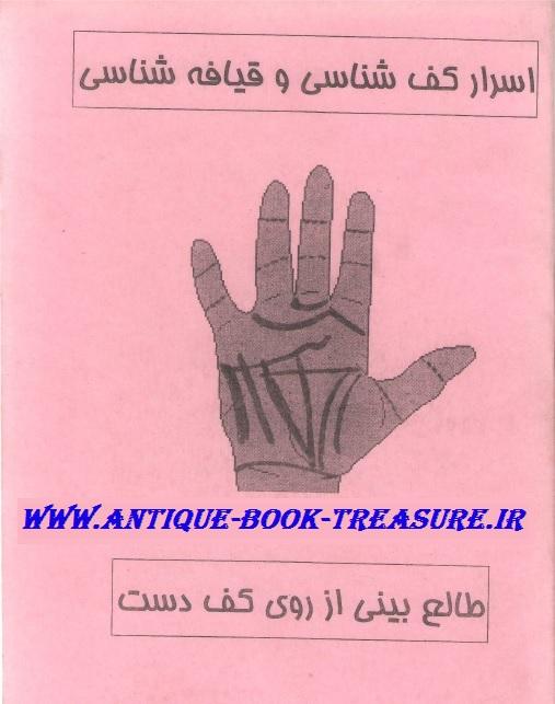 دانلود رایگان کتاب طالع بینی از روی کف دست,آموزش کف بینی و خواندن رازهای کف دست