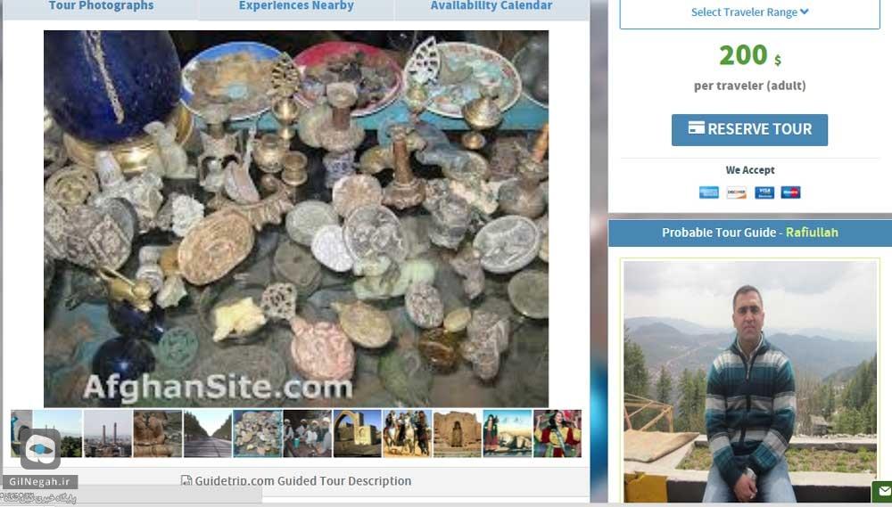 شایعه کشف کوزه های عتیقه پر از سکه های طلا و تشت های طلایی و گنج بزرگ