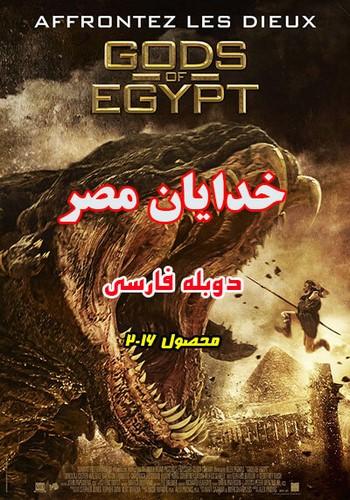 دانلود رایگان مستند و فیلم خدایان مصر باستان با دوبله فارسی ۲۰۱۶ Gods of Egypt