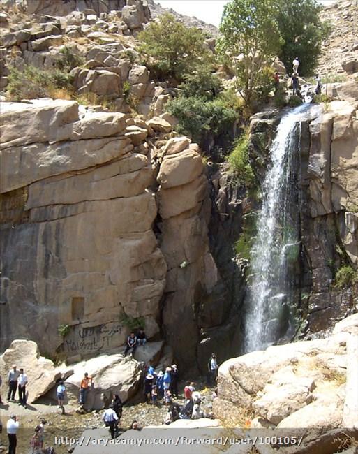 تصاویر و عکسهای آبشار گنج نامه در نزدیکی کتیبه های سنگی و لوح گنج نامه همدان