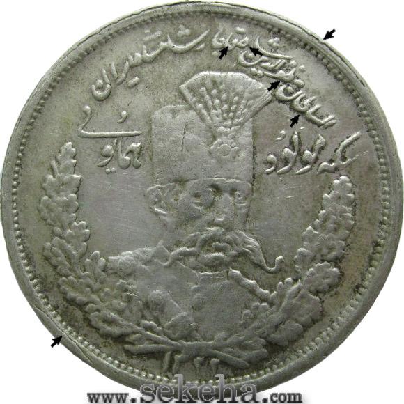 راهنمایی برای شناسایی انواع سکه های تقلبی و جعلی از سکه های اصل