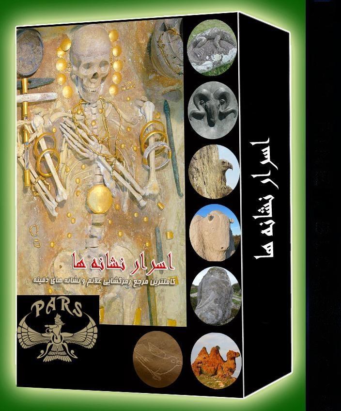 دانلود کتاب کارشناسی اسرار علائم و نشانه های گنج و دفینه - نماد و علامت های باستانی
