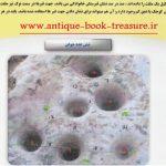 دانلود کتاب آموزش کامل جوغن ها در گنج و دفینه یابی,کتاب راهنمای رمزگشایی انواع جوغن ها (جوغن بر روی سنگ)
