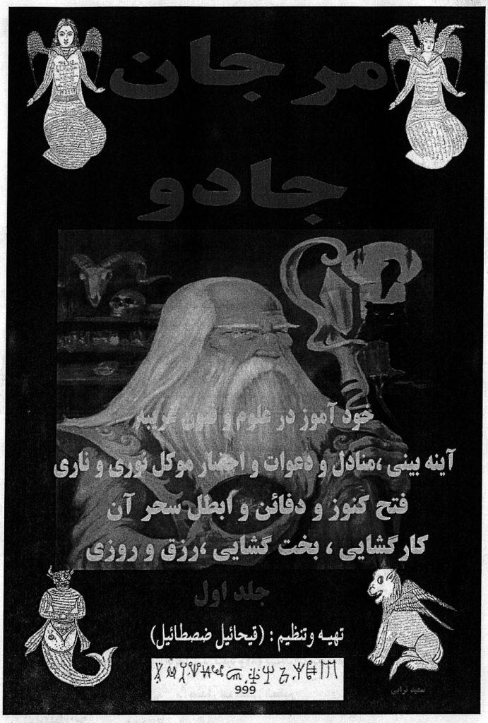 دانلود کتاب علوم غریبه مرجان جادو شیخ بهایی نسخه ها و دعاهای نایاب قوی و مجرب