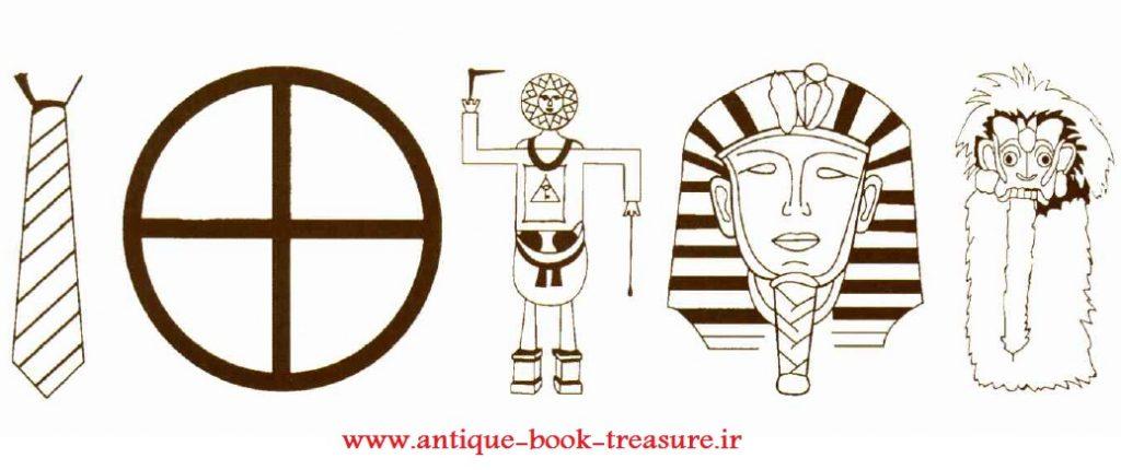 دانلود کاملترین کتاب دایرة المعارف مصور نمادها و نشانه ها با فرمت PDF