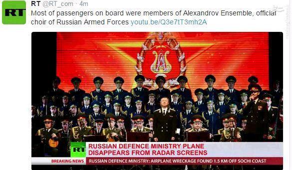 علت و دلیل سقوط هواپیمای نظامی روسیه با 92 سرنشین در دریای سیاه,حمله تروریستی به هواپیمای توپولوف
