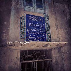 گرمخانه شیخ بهائی.jpg