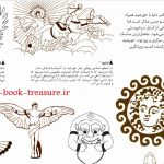 دانلود جامع ترین کتاب دایرة المعارف تصویری نمادها،انگاره ها و سمبل های جهانی با فرمت PDF