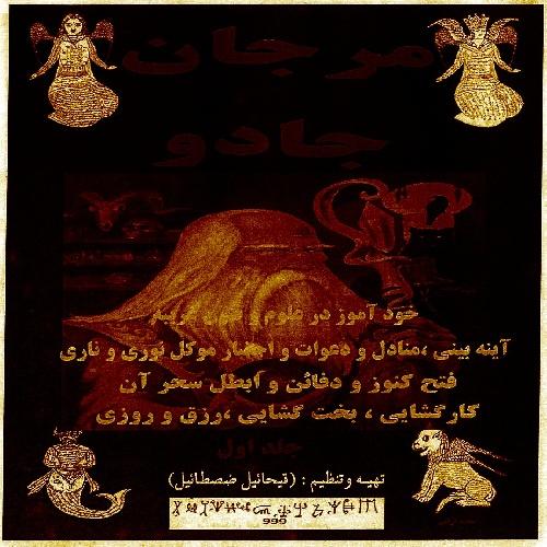 دانلود کتاب علوم غریبه مرجان جادو شیخ بهایی نسخه کامل به همراه اسرار و رمزهای کتاب