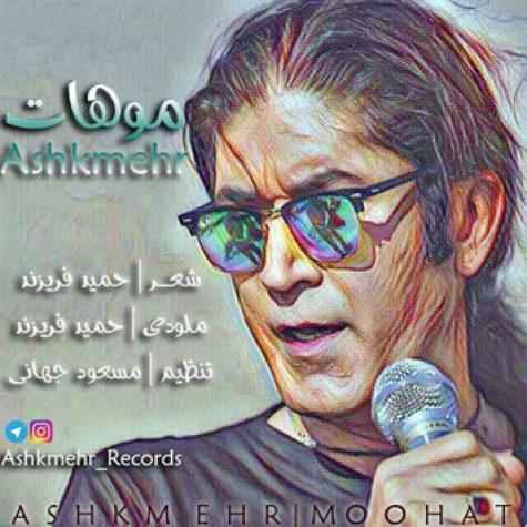 ashkmehr-moohaat-e1478884487403