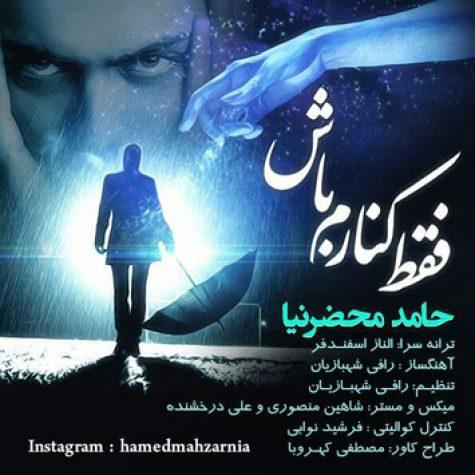 hamed-mahzarnia-faghat-kenaram-bash-e1478885147304