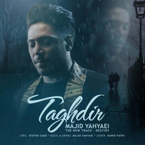 majid-yahyaei-taghdir-e1478887263985