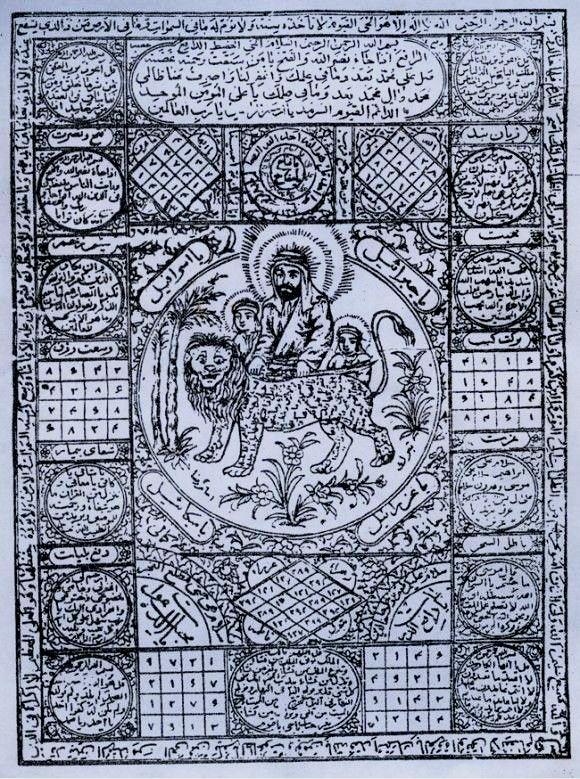 قویترین طلسم و دعای قدیمی ایرانی که توسط دعانویس ها و درویش ها فروخته میشد