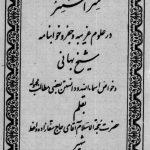 دانلود کتابهای علوم غریبه و طلسمات سرالمستتر و کله سر شیخ بهایی ادعیه مجرب