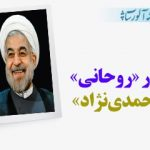 آشنایی کامل با متن منشور اخلاقی و منشور حقوق شهروندی روحانی رئیس جمهور ایران