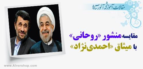 متن کامل منشور اخلاقی و منشور حقوق شهروندی روحانی رئیس جمهور ایران