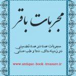 دانلود کتاب مجربات باقر دعاهای مجرب,کاملترین کتاب علم دعانویسی و باطل کردن طلسمات و طب سنتی