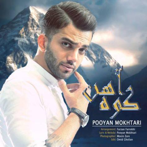 pooyan-mokhtari-koohe-ahan-e1478428157420