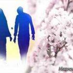 دعای جهت مهر و محبت /دعابجهت عزیز شدن نزد همسر