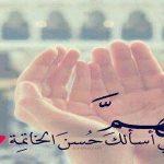 دعای مفید برای عاقبت بخیری در دنیا و آخرت
