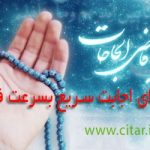 ذکر و دعای قوی و مجرب برای اجابت حاجات و رفع مشکلات مادی و معنوی