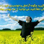 ذکر و دعای اثرگذار برای آرامش در زندگی
