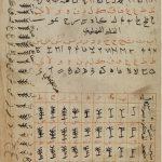 دانلود کتاب آموزش رمزگشایی و ترجمه انواع خطوط و خط های باستانی و زبان و الفبای دوران باستان