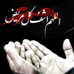 دعا برای شفا یافتن بیماران لاعلاج