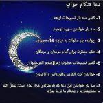 دعا هنگام خواب/ دعایی برای به آرامش رسیدن قبل از خواب