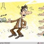 میزان عیدی کارگران در سال ۹۵ چقدر است؟ عیدی و پاداش کارگران دولتی در آخر سال ۹۵