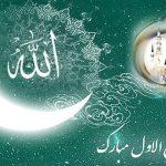 ذکر و دعای نورانی برای حلول ماه ربیع الاول بهار ماه ها