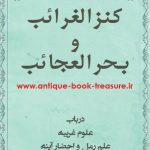 دانلود کتاب نایاب علوم غریبه و طلسمات گنج العرش نسخه کامل PDF ادعیه بسیار مجرب