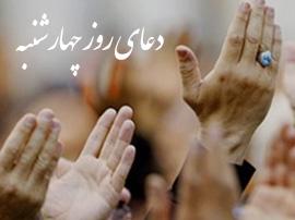 ذکر و دعای مخصوص روز چهارشنبه و اعمال مخصوص این روز