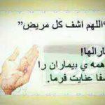 شفای بیمار/ دعای مجرب برای سلامتی شخص بیمار