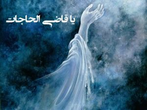 روش های صحیح و اصولی برای دعا کردن (آداب دعا کردن )