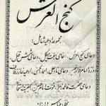 متن کامل دعای گنج العرش+خواص خواندن دعای گنج العرش
