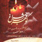 ذکر ختم و دعاهای مجرب از کتاب گوهر شب چراغ اذکار و ادعیه سریع الاجابه